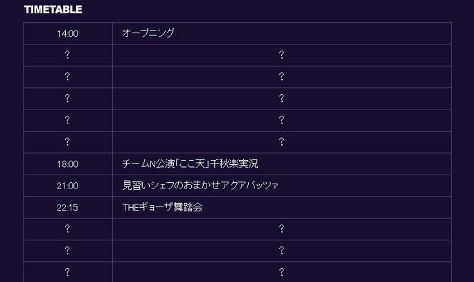 【NMB48】ちゃん24時間テレビのタイムテーブルが一部発表!