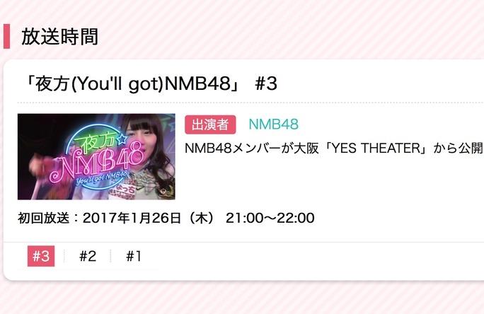 【NMB48】「夜方(You'll got)NMB48」♯3が1/26(木) 21:00~22:00に決定。