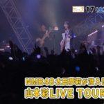 【山本彩/太田夢莉】12/17のAKB48SHOW!でさや姉ソロツアー潜入レポくるー!