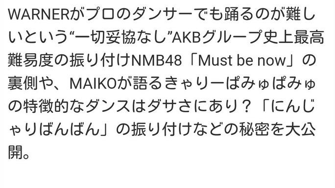 【NMB48】次週1/22の「関ジャム完全燃SHOW」でMust be nowが紹介される模様。