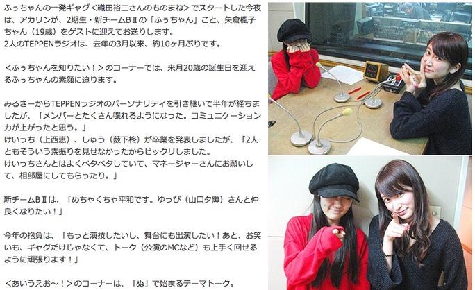 【矢倉楓子/吉田朱里】1/10TEPPENラジオ。女子力動画はホントに凄い話になったと思うw