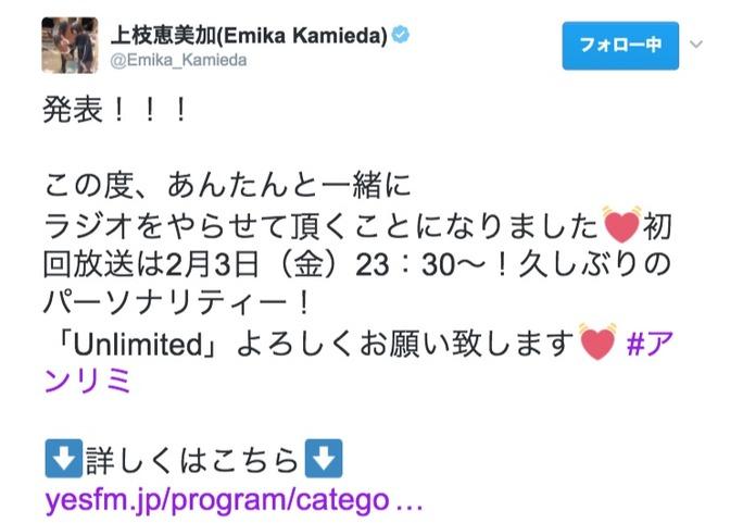 【井尻晏菜/上枝恵美加】2/3 23時30分〜 あんたんえみちの新ラジオ番組「Unlimited」がスタート!