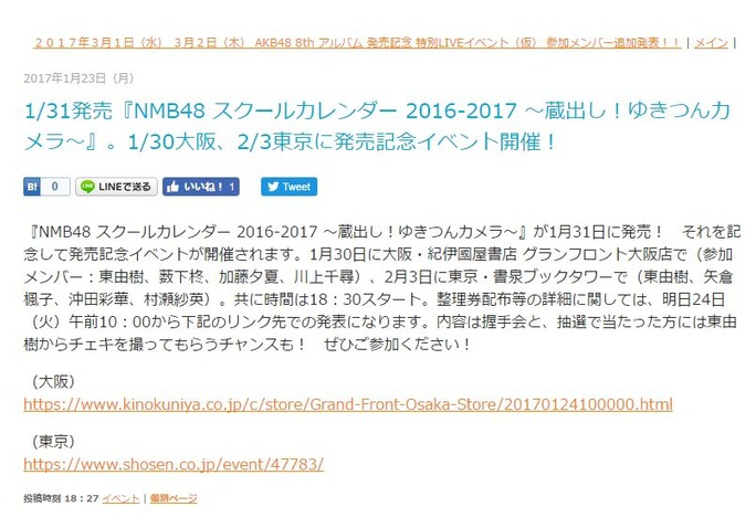 【NMB48】『NMB48 スクールカレンダー 2016-2017 ~蔵出し!ゆきつんカメラ~』発売記念イベントが開催決定!