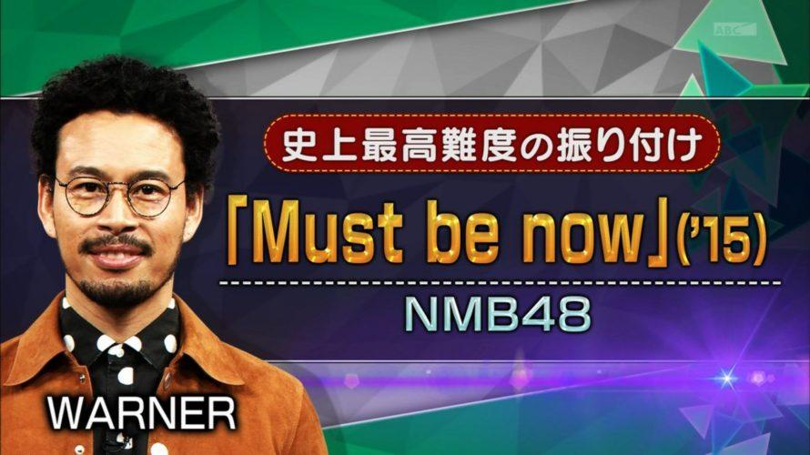 【NMB48】WARNER氏出演「関ジャム 完全燃SHOW」Must be now紹介部分キャプ画像