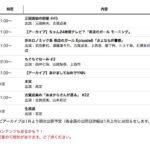 【NMB48】YNN 19日21時〜「茶店のガール モーニング」26日21時〜「あけましておめでYNN」アーカイブ追加。