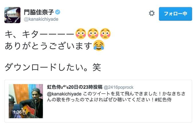 【門脇佳奈子】虹色侍、かなきちの元への飛んでいき一曲プレゼントwww