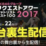 【NMB48】「AKB48グループリクエストアワーセットリストベスト100 2017」舞台裏SHOWROOM生配信