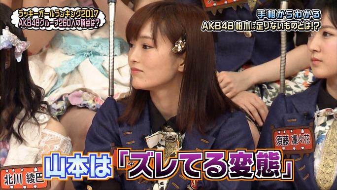 【NMB48】AKBINGO!ラッキーガールランキングキャプ。さや姉は揚げ銀杏キャラでズレてる変態www