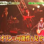 【NMB48】ウラマヨ!でAyasa様の山本彩ソロツアー参加風景とさや姉のコメントが放送されるw