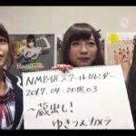【NMB48】スクールカレンダー2017.04ー2018.03 蔵出し!ゆきつんカメラ発売決定!