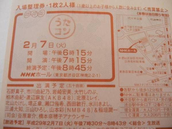 【山本彩】2月7日のうたコンにさや姉と稲垣潤一さんの名前が!「過ち」クル━(゚∀゚)━!