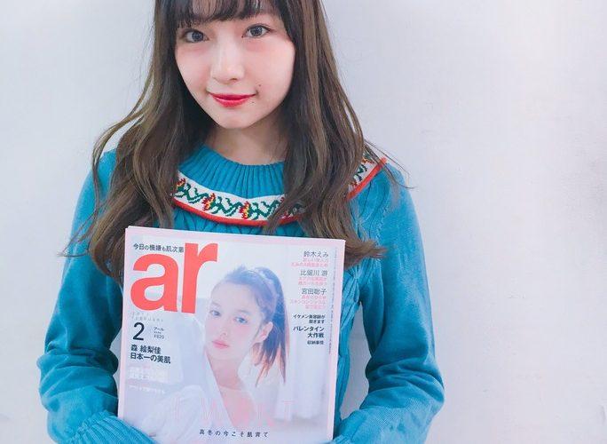 【村瀬紗英】ファッション誌「ar」とさえぴぃで「ある企画」が進行中!?