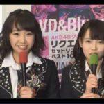 【NMB48】「AKB48グループリクアワ2017」1/21夜公演順位、SHOWROOMキャプなど【随時更新】