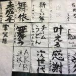 【NMB48】書き初めが劇場に張り出される。みぃーき「新しい年」wwww