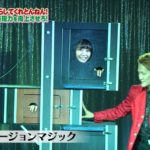 【NNB48】1/19まなぶくん「何やらしてくれとんねん!」マジック二週目。あいり、あーやんお上手。しゅうが切断んんんんん!