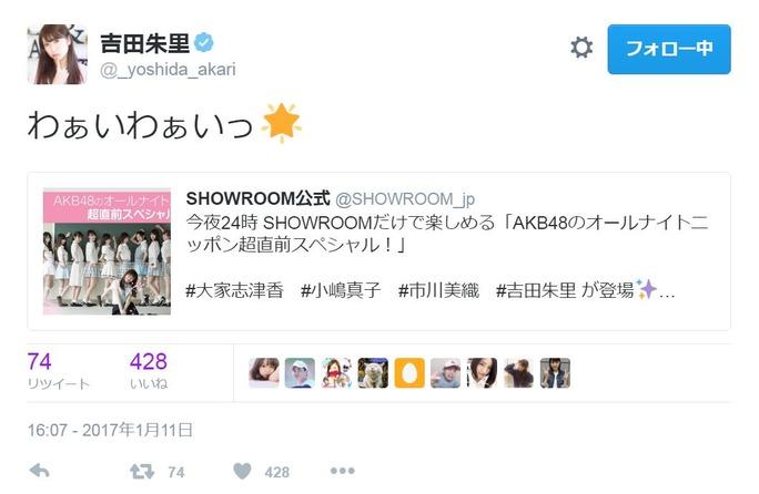 【市川美織/吉田朱里】今夜のANNにNMB48からアカリンとみおりんが出演!