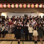 【NMB48】毎年恒例新年会ビンゴ大会wふぅちゃんYNN海外ロケゲットw景品まとめ。