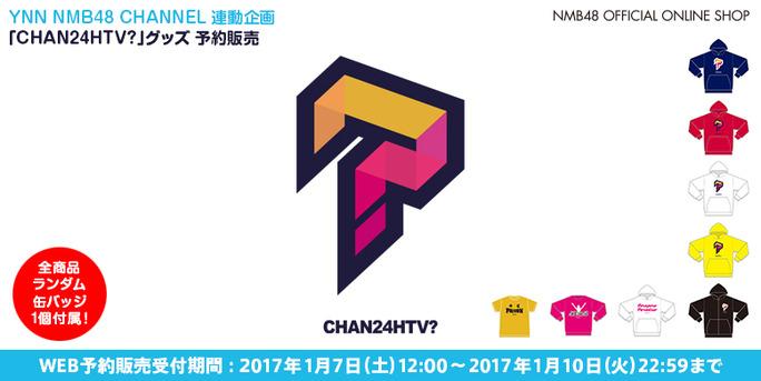 【NMB48】ちゃん24時間テレビ?のパーカー予約販売が1/7〜スタート!