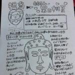 【NMB48】研究生新聞1月号発行!今月から裏はメンバー個別記事になってる模様。
