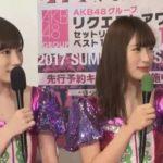 【NMB48】「AKB48グループリクアワ2017」1/22昼公演順位、SHOWROOMキャプなど【随時更新】