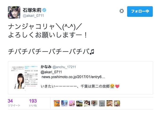 【石塚朱莉】2/5よしもと幕張イオンモール劇場、千葉県ご当地アイドルイベントにあんちゅが出演。