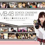 【NMB48】スクールカレンダー2017-2018 蔵出し! ゆきつんカメラ 表紙公開