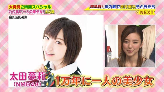 【太田夢莉】ゆーりが「1万年に1人の美少女」として世界まる見え!テレビ特捜部に不意打ち登場ww
