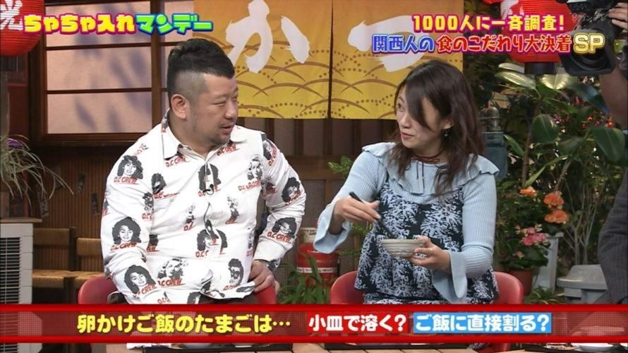 【福本愛菜】あいにゃん出演「ちゃちゃ入れマンデー・関西人の食のこだわり大決着SP」キャプ画像。