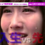 【NMB48】ナイショで限界突破番宣動画が公開。ふぅちゃんが号泣してるさかいに…(;_;)