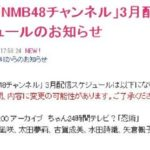【NMB48】YNN NMB48チャンネル3月の配信スケジュールが発表。「ももネットももね」「寺と仏像」アーカイブ来たw