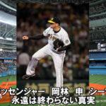 【NMB48】ヤキューブの「僕以外の誰か」を野球選手名で歌ってみた動画がおもろいw