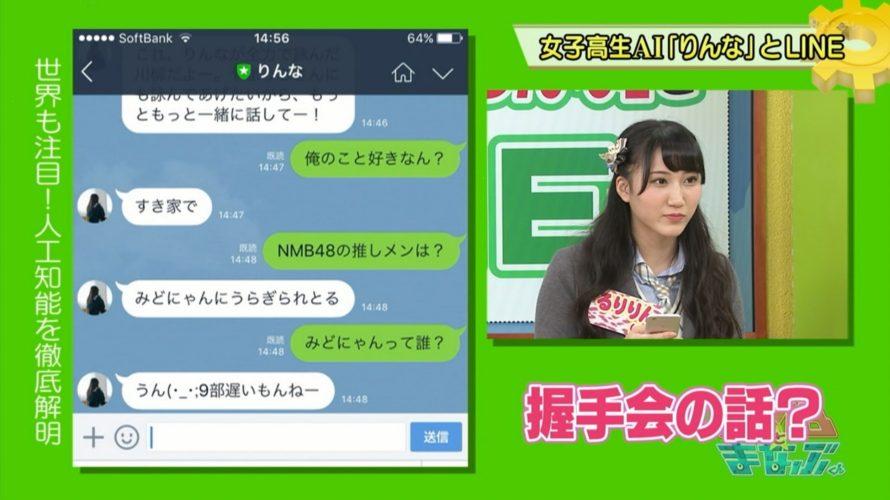 【NMB48】2/9NMBとまなぶくん一時限目。女子高生AI「りんな」がいう握手会9部の「みどにゃん」て誰((((;゚Д゚))))