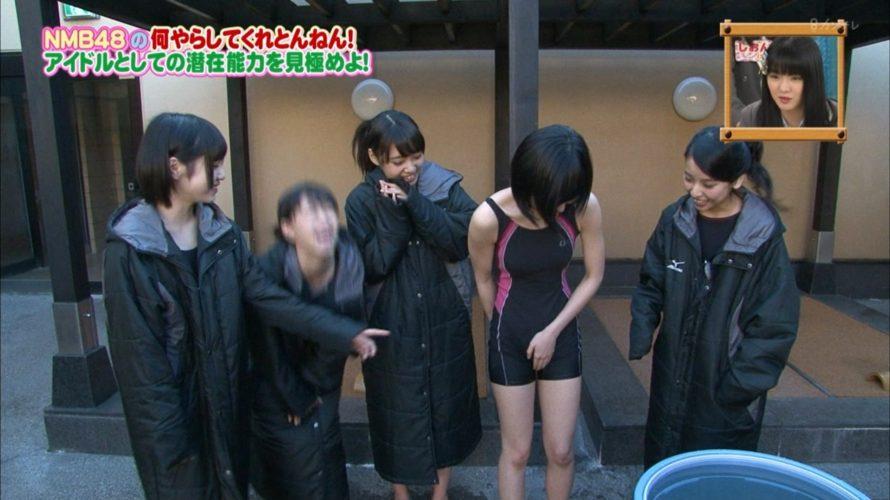 【NMB48】2/9まなぶくん「何やらしてくれとんねん!」5期生熱湯風呂!…りりぽん、どこ押さえてくれとんねんw