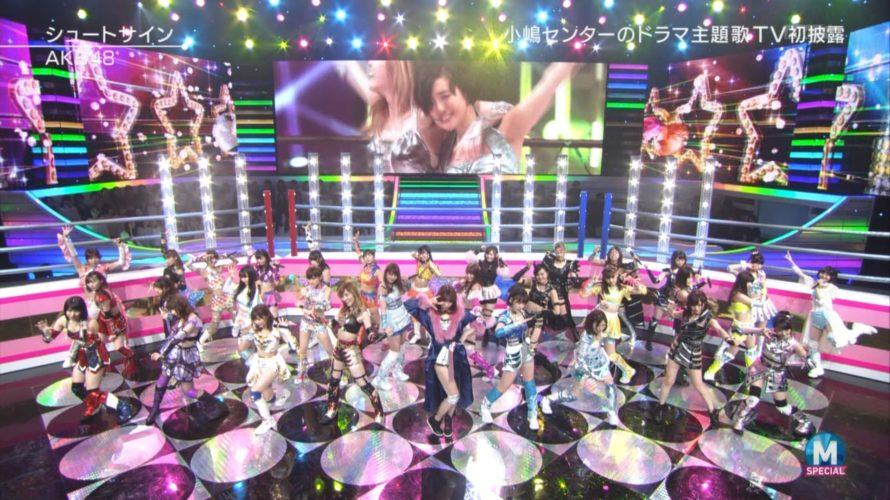 【市川美織/白間美瑠/山本彩/吉田朱里】Mステ2時間SP AKB48「シュートサイン」キャプ。みおりん、フレモンポーズ決めるwww