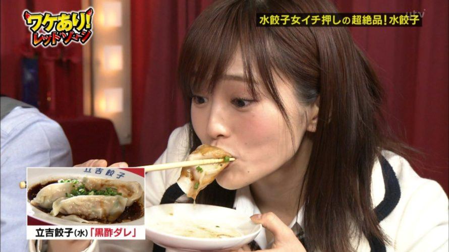 【山本彩】さや姉出演2/11ワケあり!レッドゾーンキャプ。水餃子美味しそうに食べる姉可愛すぎでギョウザいますw