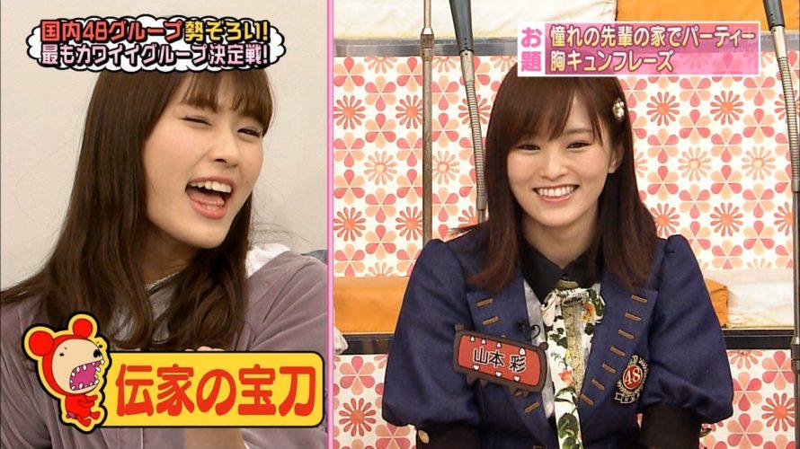 【NMB48】2月14日AKBINGO!キャプ画像。ボケに走ってしまう習性の様なものww