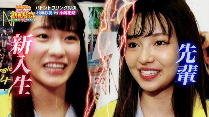 【NMB48】NMB48のナイショで限界突破!~新入生とドキドキ発表会~ オープニング、村瀬紗英vs小嶋花梨キャプ。