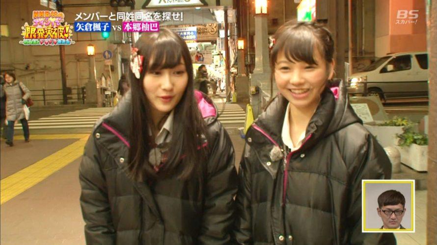 【NMB48】NMB48のナイショで限界突破!~新入生とドキドキ発表会~ 矢倉楓子vs本郷柚巴、同姓同名探し対決キャプ。