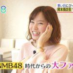 【松田栞】おはようコールの取材で訪れたお店のお姉さんがNMB48時代からの大ファンで感激w