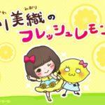 【市川美織】23歳の誕生日にYoutuberデビューwフレッシュレモンTV爆誕!www