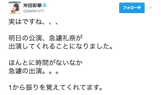 【川上礼奈】2/20チームBⅡ公演でうどんキャプテン、スクランブルまたぎ出演!がんばれー!