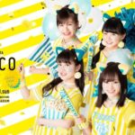 【NMB48】TORACO2017メインビジュアル完成!スペシャルサイトもオープン!