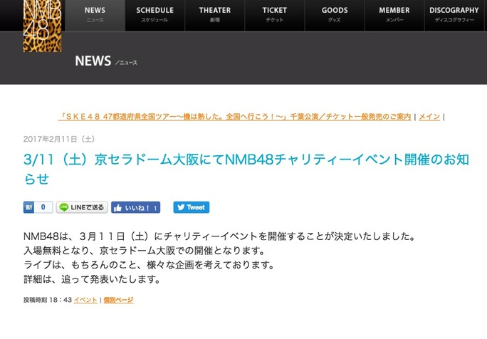 【NMB48】3/11京セラドームにて入場無料のチャリティーイベント開催が発表。