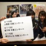 【NMB48】上西恵、薮下柊、藤江れいなの卒業コンサートが4/10・11・17大阪、4/14千葉で決定!