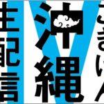 【薮下柊/川上千尋】2/5 15時15分頃〜YNN「柊と千尋のごきげん沖縄生配信」!阪神キャンプか!?