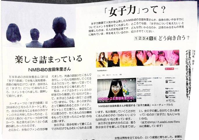 【吉田朱里】アカリン、朝日新聞朝刊に女子力の話題で登場。すげぇw