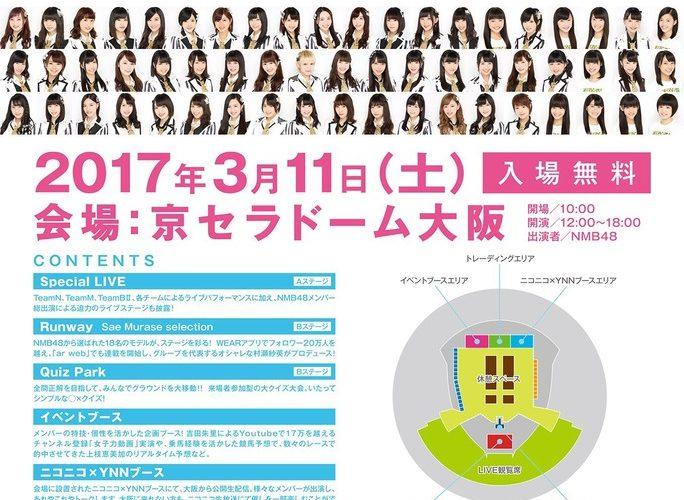 【NMB48】3月11日『NMB48チャリティーイベント』詳細発表!昼方NMBにえみち競馬予想など盛り沢山w