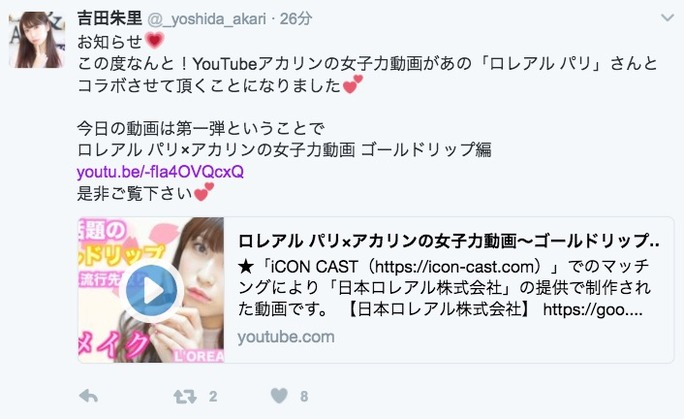 【吉田朱里】アカリンの女子力動画が「ロレアル パリ」とコラボ決定!見てて気持ちいいよっさんの快進撃w