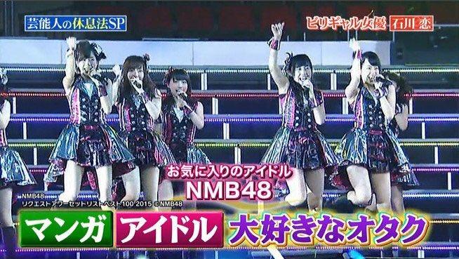 【NMB48】行列のできる法律相談所、石川恋さんの紹介でNMB48キタ!