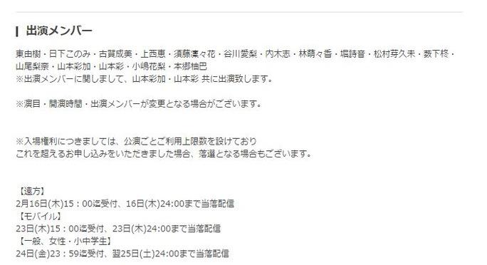 【NMB48】ゆきつん生誕祭出演メンバー発表。シュートサインカップリング『真夜中の強がり』披露の予想。